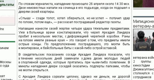 в Сочи избивают журналистов
