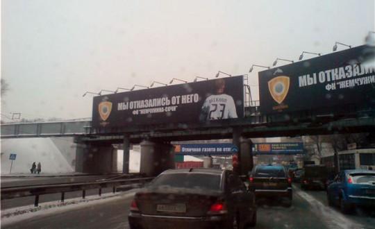 Москва - реклама клуба Жемчужина