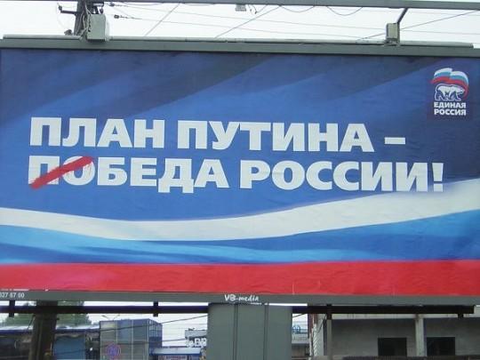 коррупция в Сочи