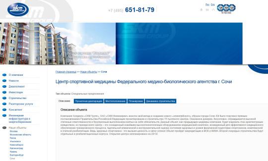 СКМ Групп строит в Сочи
