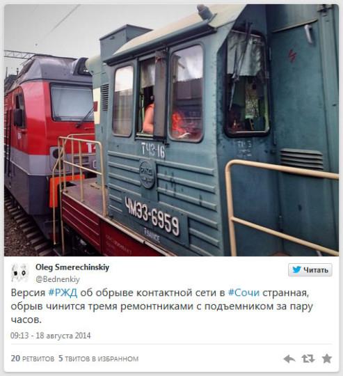 В Сочи остановились поезда