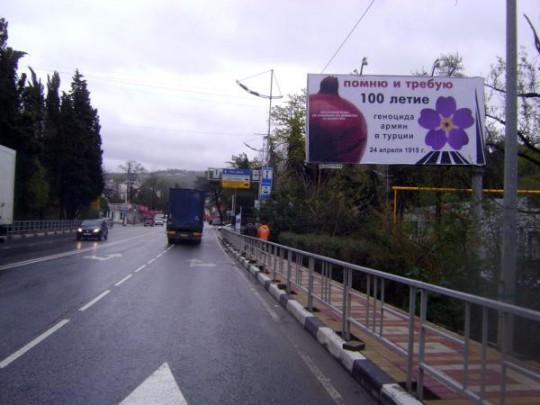 В Сочи демонтируют баннеры Союза армян России
