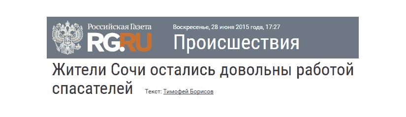 Репортаж «Российской газеты»