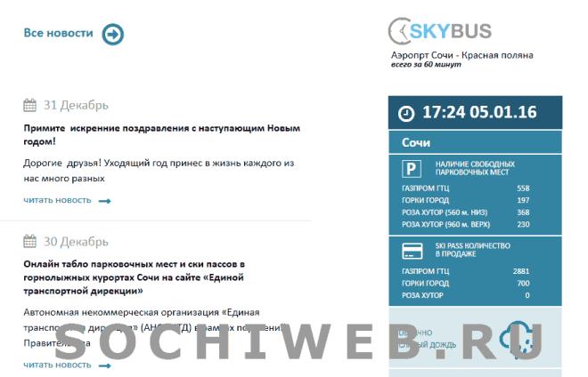 онлайн-табло на сайте «Единой транспортной дирекции»