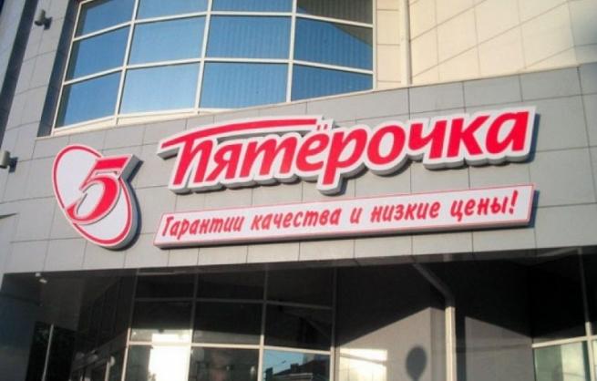 Скандал в сочинском супермарткете «Пятерочка»